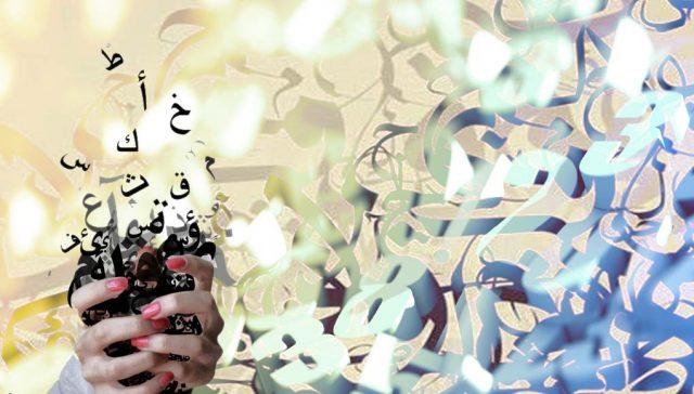 ar9m_wa_horouf-640x364