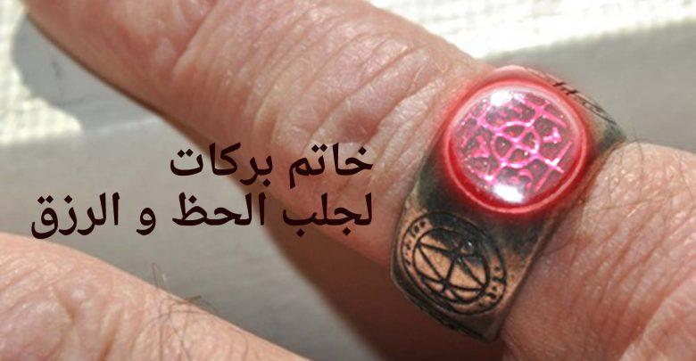 khatam_albaraka_arrouhani-780x405